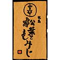 matsuba_momiji