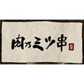 http://www.kanazawa-shintenchi.com/%E8%82%89%E4%B9%83%E3%83%9F%E3%83%84%E4%B8%B2%E3%80%90%E8%82%89%E4%B8%B2%E7%84%BC%E3%81%8D%E3%80%91/