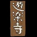 yurakuji